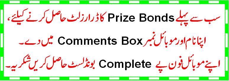 Online Prize Bond 1500 List 2014