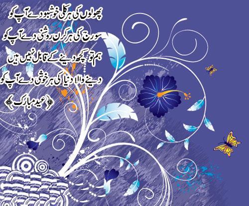 Eid Mubarak Shairy Poetry Cards | Pakistani Education & Entertainment