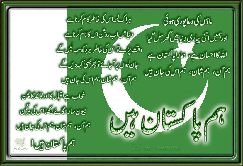 Essay resolution pakistan